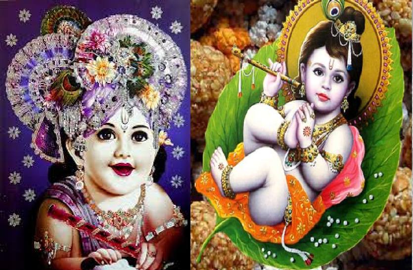 Krishna Janmashtami 2021 Bal Gopal Aarti and Mantra : बाल गोपाल की आरती के साथ ही श्री कृष्ण के मंत्रों से करें वासुदेव को प्रसन्न