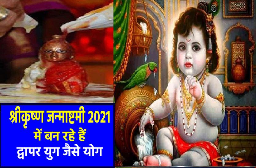 Shree Krishna Janmashtami 2021 Shubh Yog: श्रीकृष्ण जन्माष्टमी पर बन रहे हैं ये प्रमुख योग