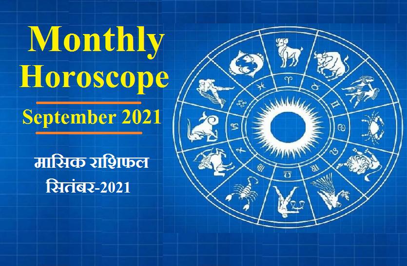 Monthly Horoscope 2021: सितंबर 2021 में इन राशिवालों की चमकेगी किस्मत, जानें कैसा रहेगा आपके लिए ये माह?