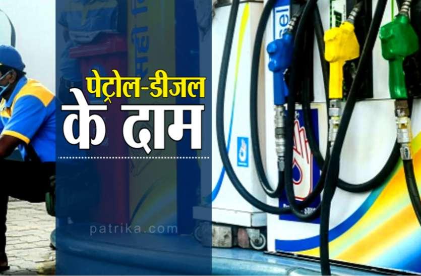 Petrol-Diesel Price Today : चौथे दिन भी पेट्रोल-डीजल में राहत, जानिए आपके शहर में क्या है भाव