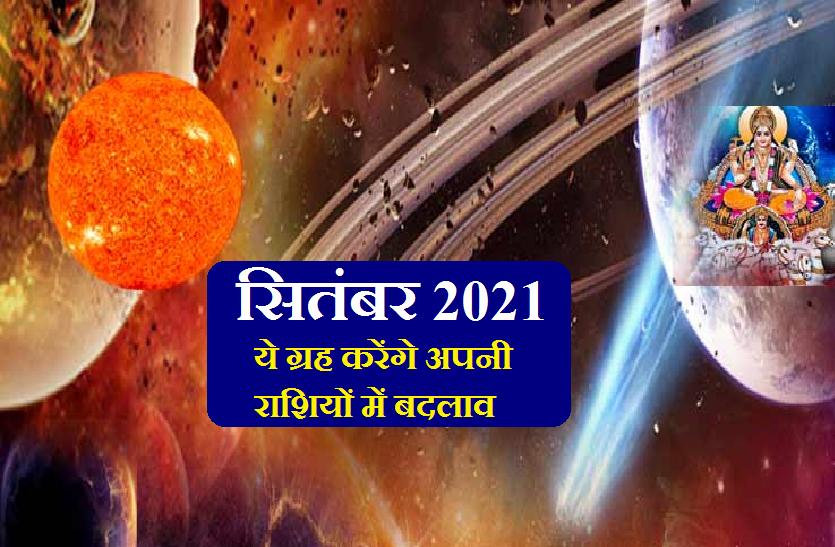 September 2021 Rashi Parivartan- सितंबर 2021 के राशि परिवर्तन, जानें कौन-कौन से ग्रह बदल रहे हैं अपनी राशि