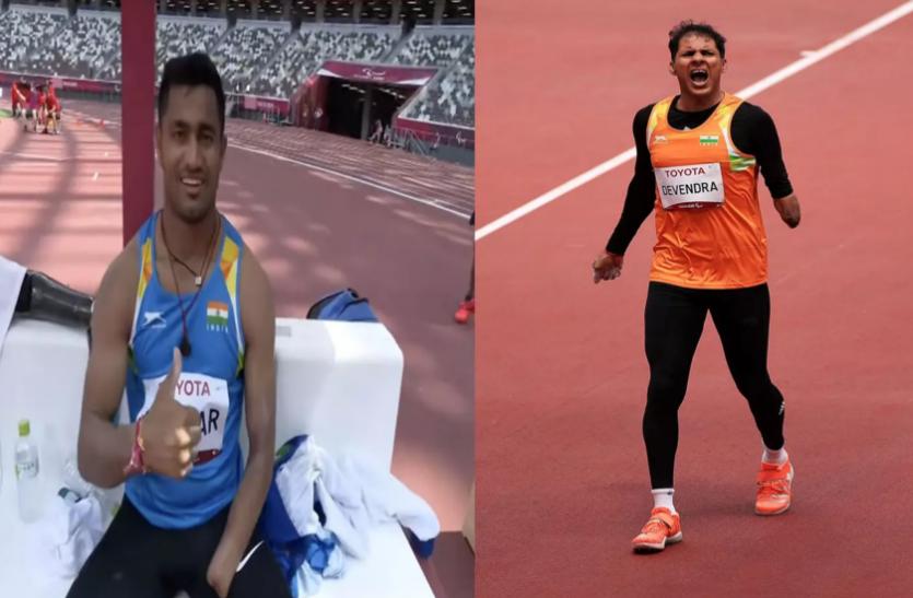 Tokyo Paralympics 2020: जेवलिन में भारत को मिले दो मेडल, देवेन्द्र ने जीता सिल्वर तो सुंदर सिंह ने ब्रॉन्ज