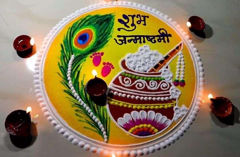 Janmashtami 2021 Rangoli Designs : जन्माष्टमी पर रंगोली बनाए तो इन बातों का जरूर रखें ध्यान