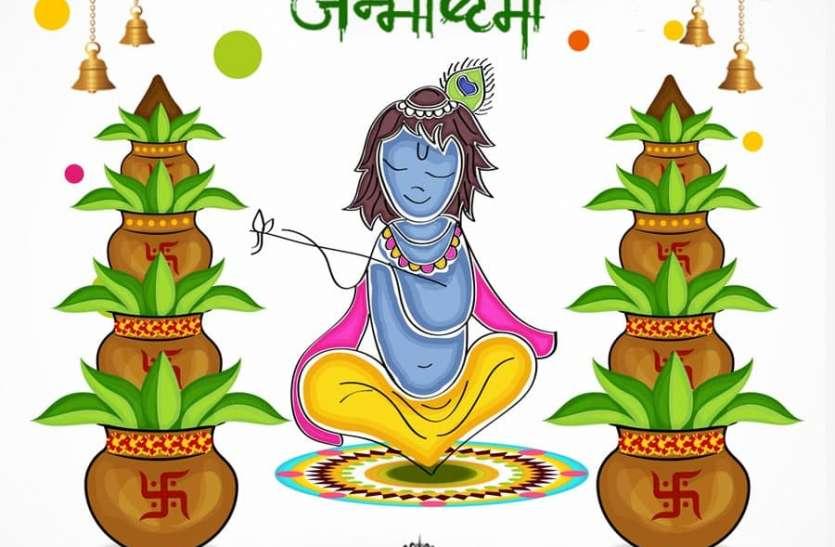 Krishna Janmashtami 2021: कृष्ण जन्माष्टमी आज, इन 7 चीजों को शामिल कर करेंभगवान कृष्ण की पूजा
