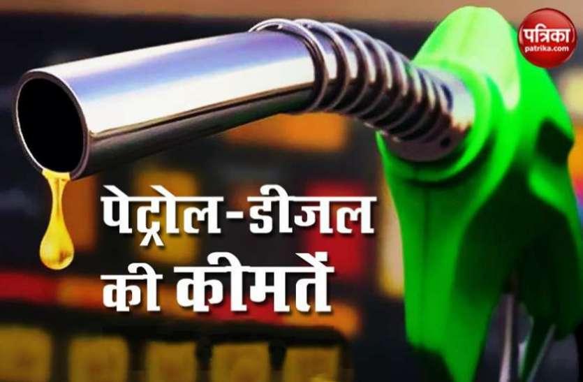 Petrol Diesel Price Today: श्रीकृष्ण जन्माष्टमी पर पेट्रोल-डीजल में राहत,जानिए आपके शहर में कितने का बिक रहा