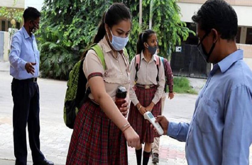 School Reopening: देश के इन राज्यों में 1 सितंबर से खुलेंगे स्कूल, कोविड प्रोटोकॉल का पालन जरूरी