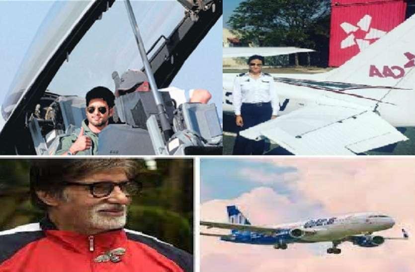 Amitabh Bachchan से लेकर Gul Panag तक एक्टिंग के साथ साथ प्लेन उड़ाने में की महारत हासिल, ये है प्रोफ़ेशनल पायलट