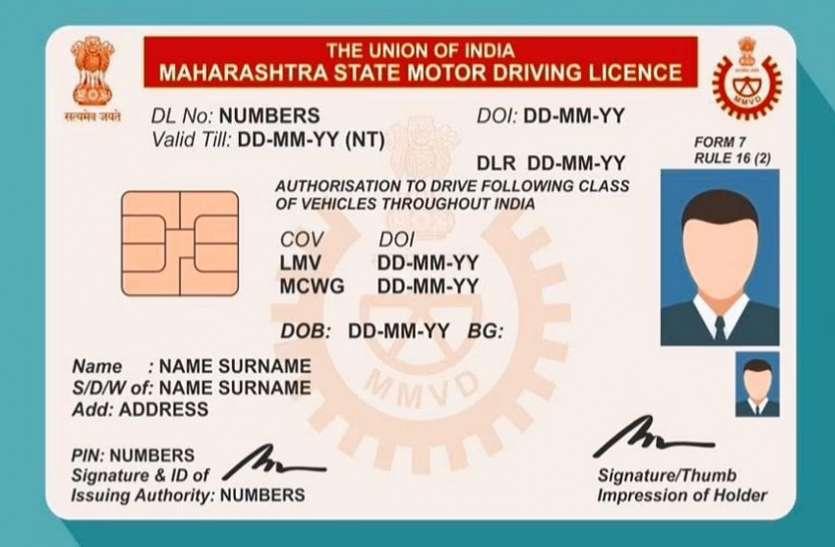 Drivers Licence Renewal : खत्म होने वाली है ड्राइविंग लाइसेंस की वैधता, घर बैठे ऐसे करें रिन्यू