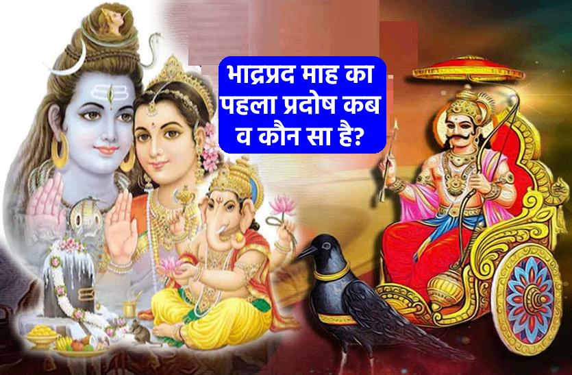 Shiv Pradosh Vrat 2021: भाद्रपद में भगवान शिव की पूजा और पहला प्रदोष