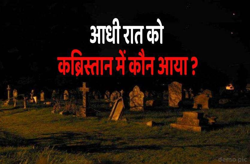 कब्रिस्तान से मुर्दो को निकालने की कोशिश, 10 साल पुरानी 3 क्रबों को खोदा