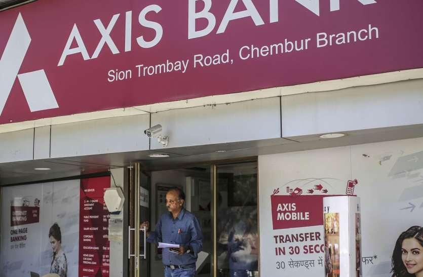 RBI ने नियम तोड़ने के कारण Axis बैंक पर 25 लाख रुपए का जुर्माना लगाया