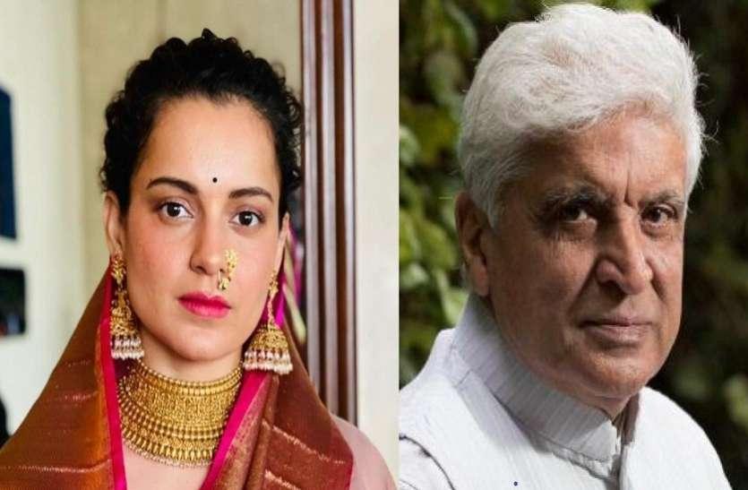 जावेद अख्तर द्वारा कंगना रनौत पर मानहानि केस की सुनवाई 14 सितंबर तक टली, अभिनेत्री ने की थी केस खारिज करने की मांग