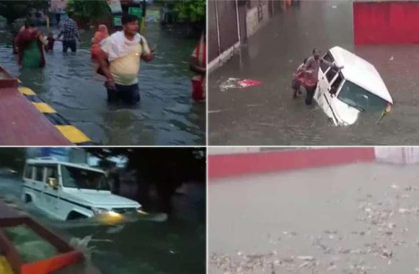 Monsoon 2021: मथुरा में भारी बारिश का कहर, कई फीट भरे पानी में फंसे वाहन
