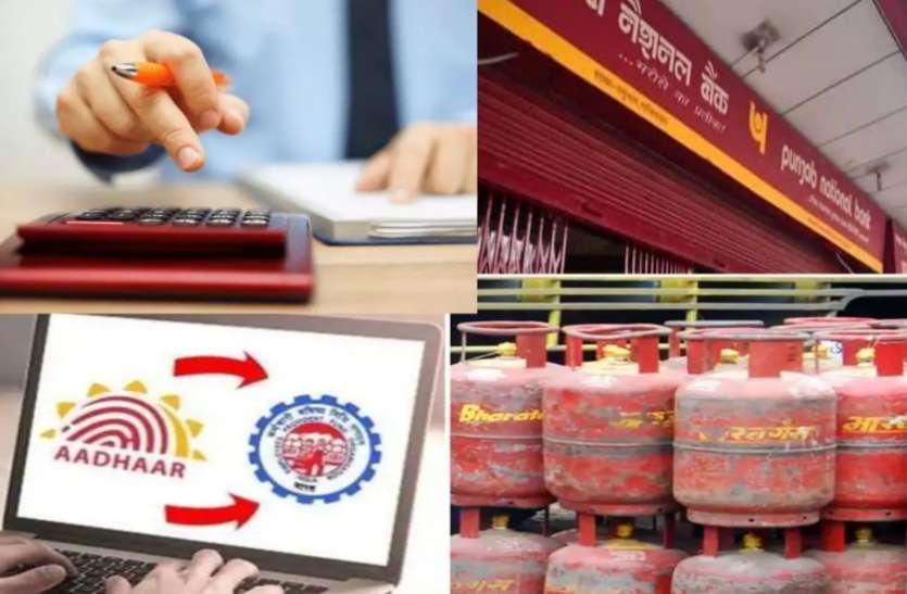 आज से बदल रहे है बैंक, पीएफ, LPG सहित ये 8 नियम, आपकी जेब पर पड़ेगा सीधा असर