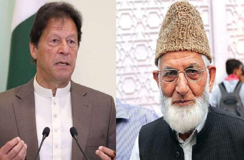 Imran Khan ने हुर्रियत नेता सैयद गिलानी को बताया पाकिस्तानी, सम्मान में आधा झुकाया झंडा
