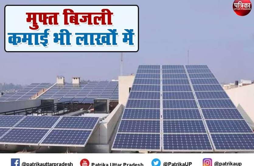 Solar Panel : मात्र 50 हजार में अपनी छत पर लगवायें सोलर पैनल, होगी लाखों की कमाई, सरकार भी दे रही खूब सब्सिडी