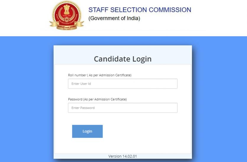 SSC MTS Admit Card 2021: एसएससी एमटीएस एप्लीकेशन स्टेटस का लिंक हुआ एक्टिव, एडमिट कार्ड जल्द होंगे जारी