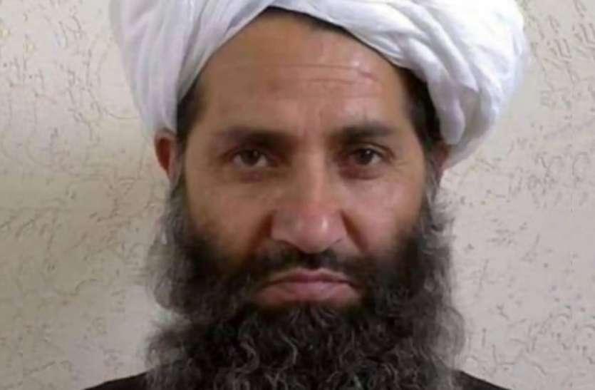 अफगानिस्तान में मुल्ला बरादर के हाथों में होगी सत्ता, अखुंदजादा को चुना देश का सर्वोच्च नेता