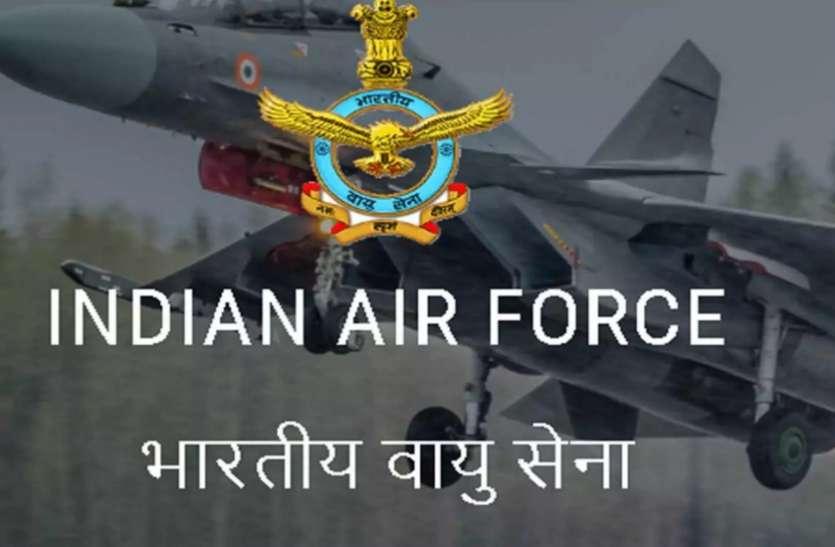 IAF Group C Civilian Recruitment 2021 : एमटीएस, कुक, एलडीसी और अन्य पदों के लिए वैकेंसी, ऐसे करें आवेदन