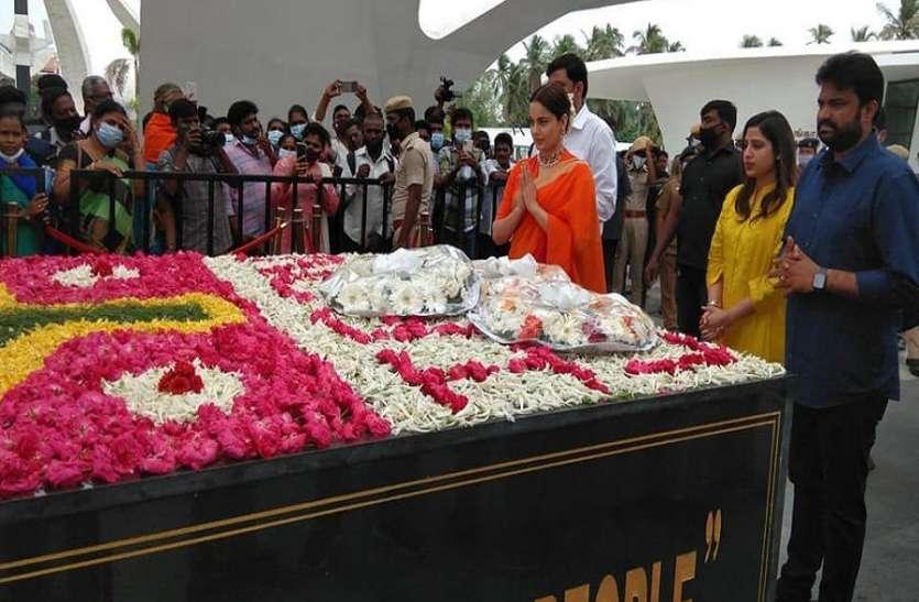 चेन्नई में पूर्व मुख्यमंत्री जयललिता के स्मारक पहुंचीं कंगना रनौत, श्रद्धांजलि की अर्पित