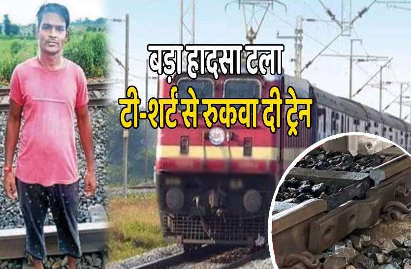 युवक को लाल टी-शर्ट लहराते देख ड्राइवर ने रोक दी ट्रेन, वरना हो सकता था बड़ा हादसा