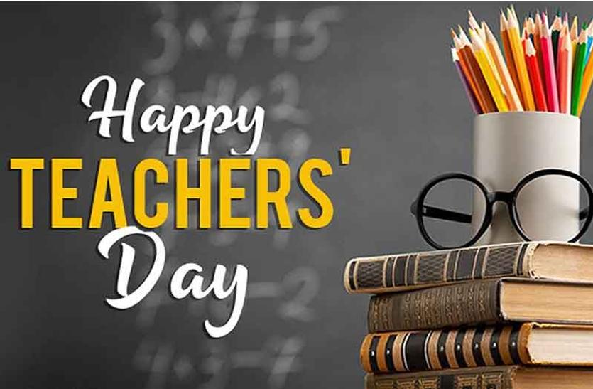 Happy Teachers Day 2021: ऐसे करें अपने Teacher को Wish, देखें Best Messages, quotes और greetings