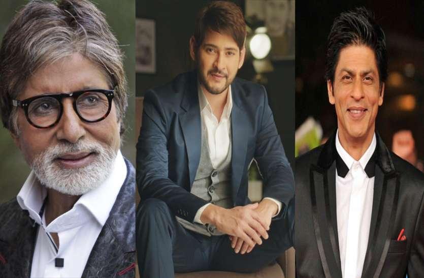 अमिताभ बच्चन से लेकर शाहरुख खान तक बॉलीवुड के ये सेलेब्स हैं साउथ सुपरस्टार महेश बाबू के जबरा फैन