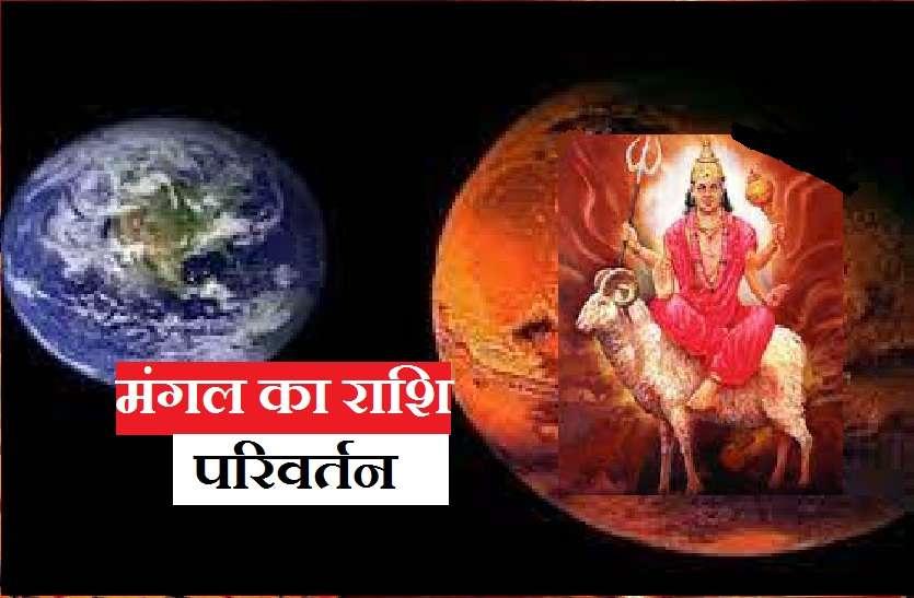 Rashi Parivartan of Mars: मंगल के राशि परिवर्तन के प्रभाव से जुझेंगे हर राशि के जातक, जानें आप पर क्या होगा असर