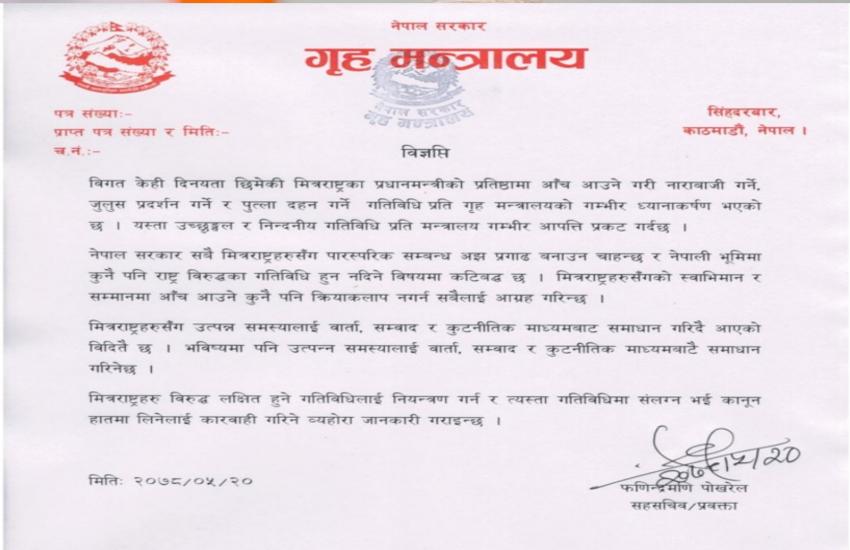 nepal_govt.png