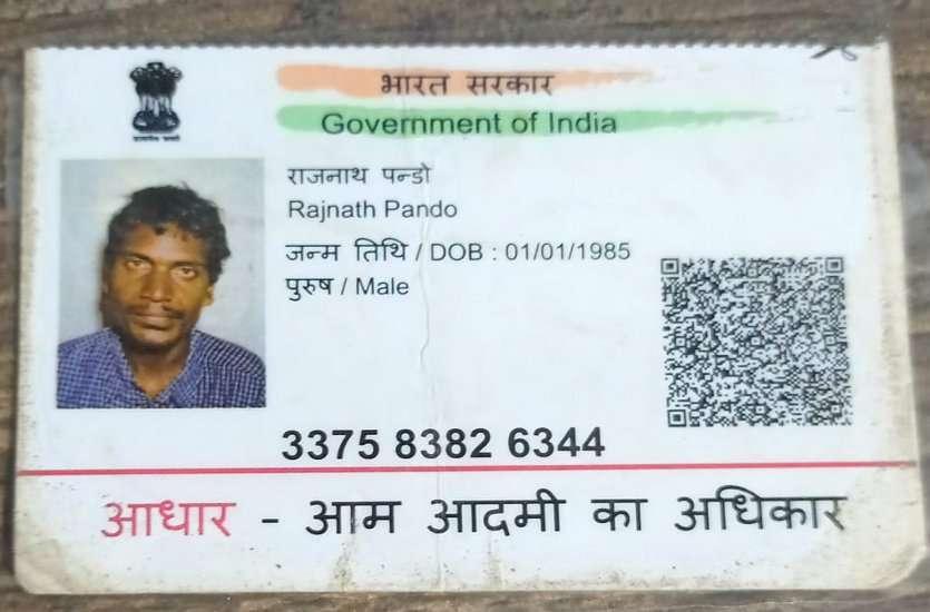 Rajnath pando death from malnutrition
