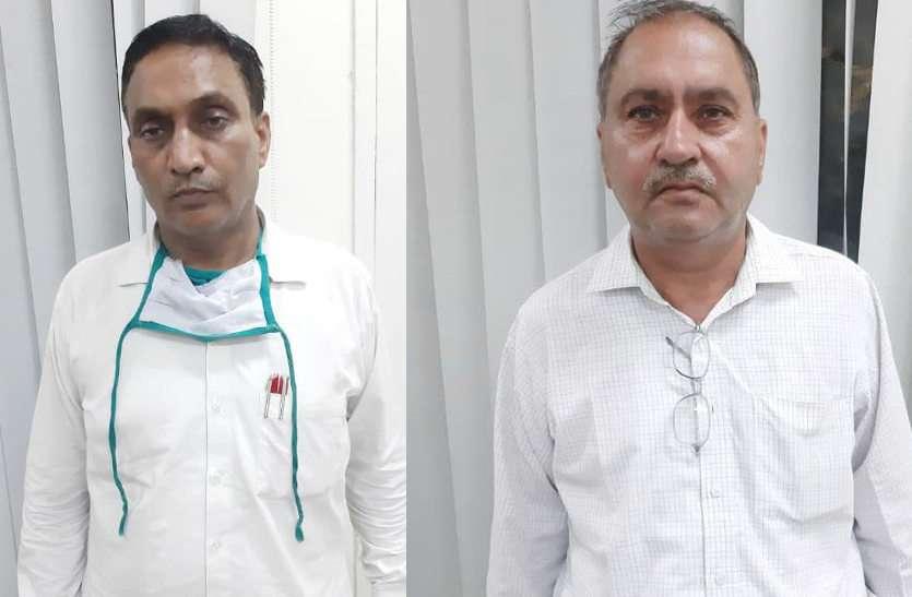 गंगानगर से रिश्वत के 3.30 लाख रुपए लेकर आए, जयपुर में भी ठेकेदार से 45 हजार वसूलते पकड़े गए