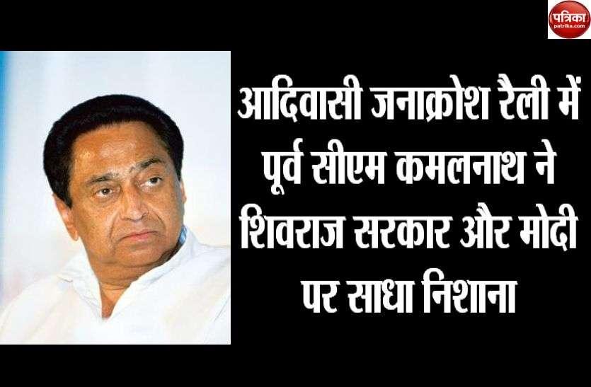 पूर्व CM कमलनाथ बोले : शिवराज अपना नाम सलमान रख लें, क्योंकि वह एक्टिंग बहुत खूब करते है