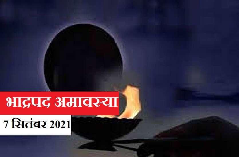 Bhadrapada Amavasya: भाद्रपद अमावस्या पर इस बार समस्याओं को दूर करने के लिए आजमाएं ये उपाय