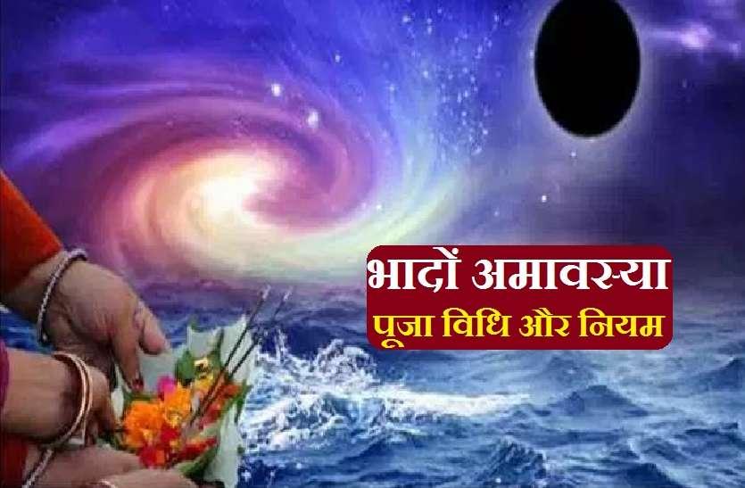 bhadrapad amavasya niyam