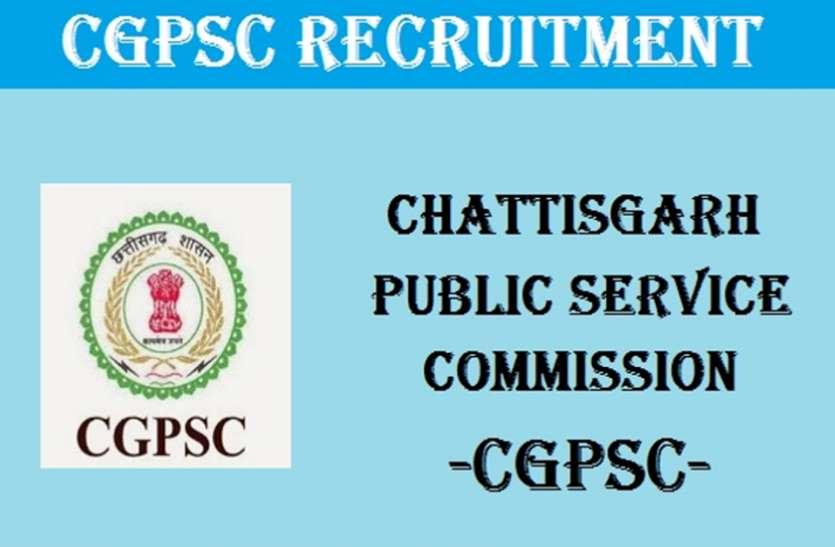 CGPSC Recruitment 2021: प्रोफेसर के 500 से अधिक पदों पर भर्तियां, जल्दी करें अप्लाई