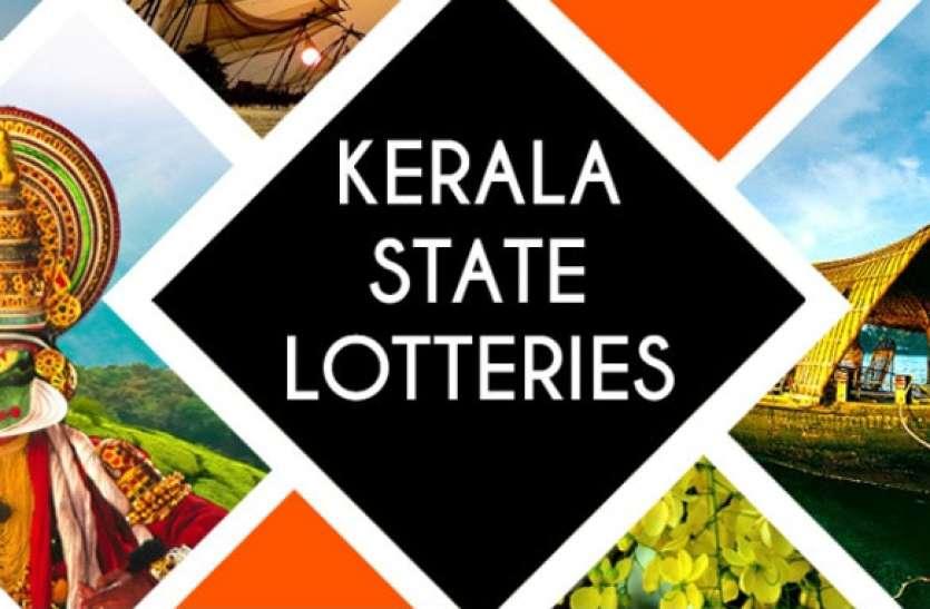 Kerala Lottery Result 2021: Win-Win W-632 का रिज़ल्ट आया, देखे इधर