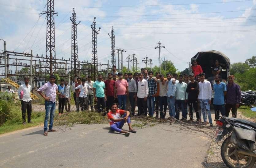 24 घंटे से बिजली बंद, ग्रामीणों का पारा चढ़ा, जीएसएस पर प्रदर्शन