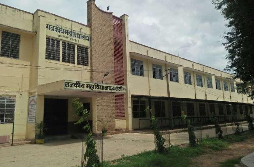 जिले में कॉमर्स की उच्च शिक्षा पर ताले की नौबत, करौली-हिण्डौन कॉलेजों में पढ़ाने वाला कोई नहीं