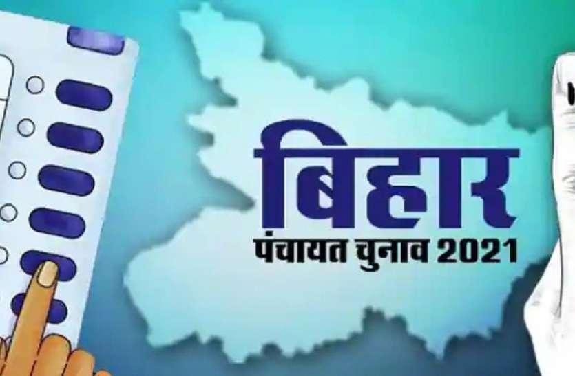 Bihar Panchayat Election 2021: दूसरे चरण के लिए नामांकन आज से शुरू, ये हैं जरूरी नियम