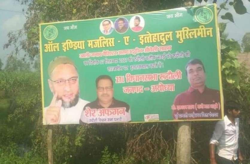 राजनीति : ओवैसी का अयोध्या दौरे से राजनीतिक पार्टियों के भी धड़कने बढ़ी