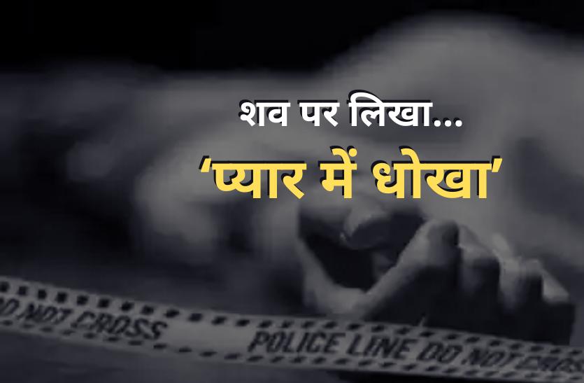 जबलपुर में महिला की हत्या, शव पर लिखा-'प्यार में धोखा'