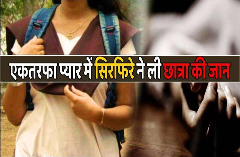 सिरफिरे का खूनी खेल, सहेलियों के साथ स्कूल से लौट रही छात्रा की बेरहमी से हत्या