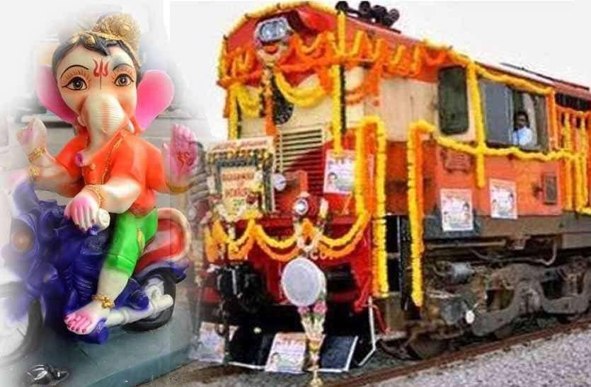 गणेश चतुर्थी पर रेलवे की बड़ी सौगात, शुरू हो रही 261 गणपति स्पेशल ट्रेन, जानें पूरी डिटेल
