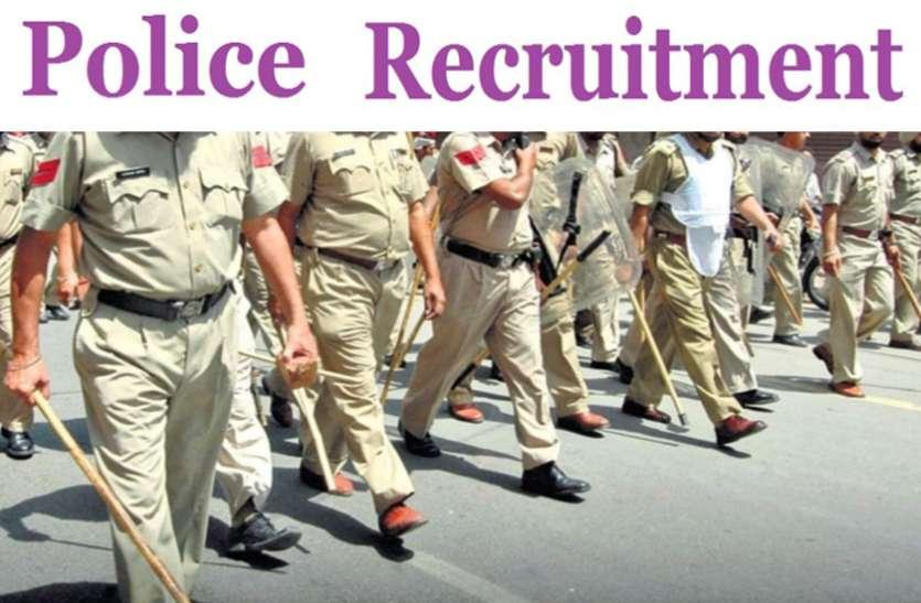 Police Recruitment 2021: 12वीं पास के लिए कांस्टेबल और एसआई की नौकरी, जल्दी करें अप्लाई