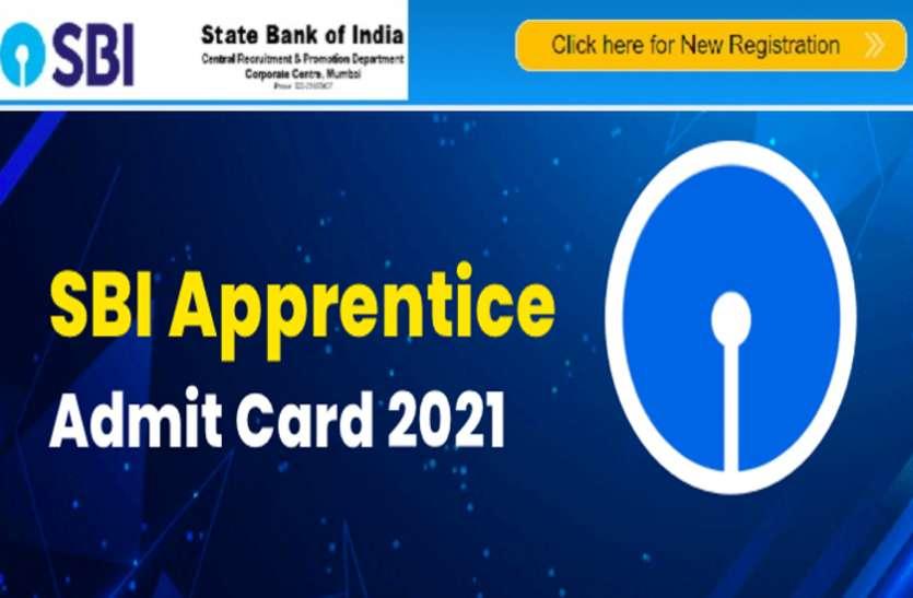 SBI Apprentice Admit Card 2021 : एसबीआई अप्रेंटिस एडमिट कार्ड जारी, ऐसे करें डाउनलोड