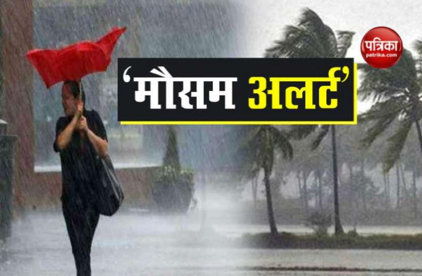 Heavy Rain Alert: बढ़ रही हैं चक्रवातीय गतिविधियां, फिर से  धूप-छांव के बाद इन 13 जिलों में भारी बारिश का अलर्ट