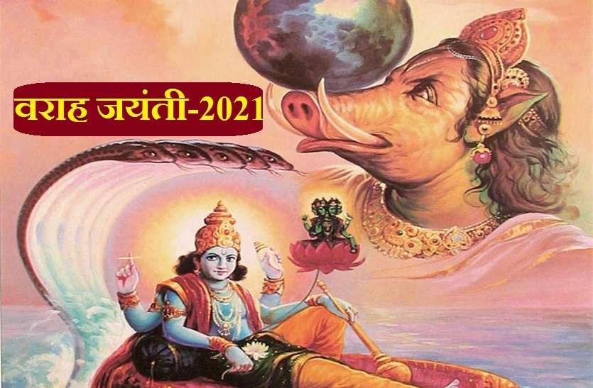 Varaha Jayanti 2021: वराह जयंती 9 सितंबर को, क्या आप भी जानते हैं इनसे जुड़ी ये विशेष बातें?