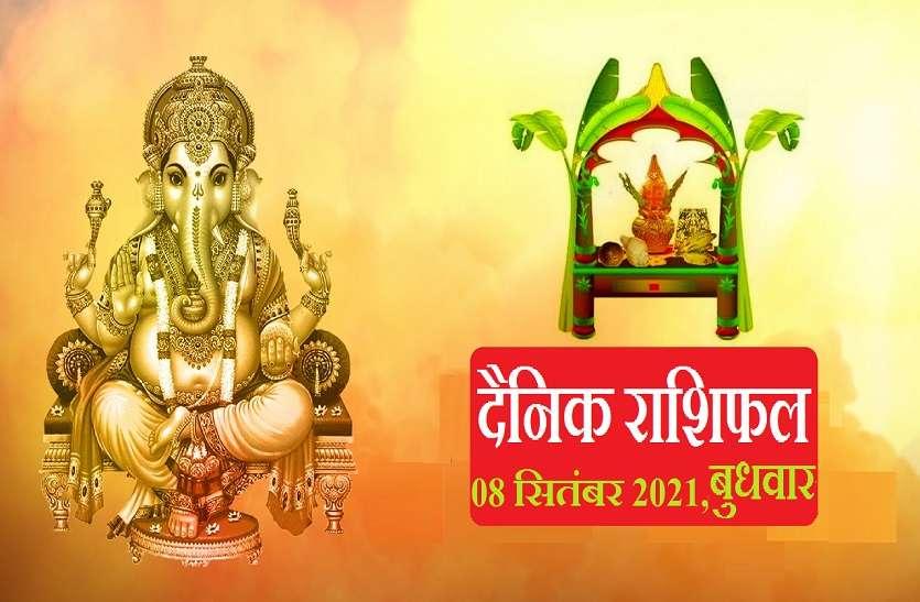 RASHIFAL-08 September 2021: पांच राशियों पर रहेगा श्री गणेश का विशेष आशीर्वाद, जानें कैसा रहेगा आपका बुधवार?