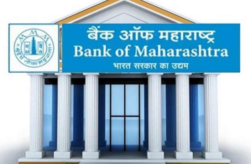 BOM Recruitment 2021: बैंक ऑफ महाराष्ट्र में विशेषज्ञ अधिकारियों की भर्ती, ऐसे करें अप्लाई