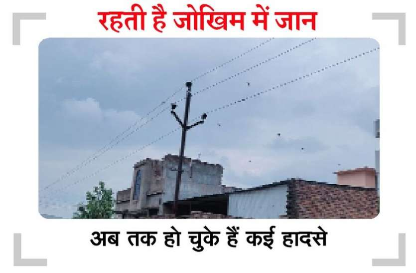 यहां बारां के कई घरों पर लटका है करंट का 'खटका'